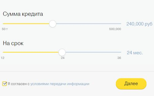 тинькофф кредит наличными онлайн заявка