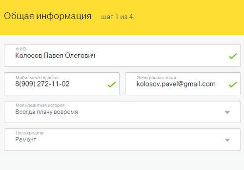 тинькофф онлайн заявка шаг первый