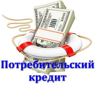 Банки взять кредит без справок