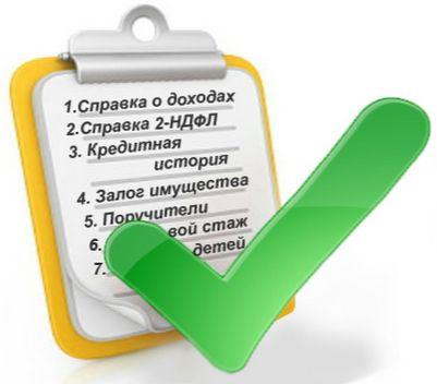 требования к клиентам на кредит без справок