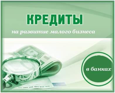 Чтобы взять кредит на развитие малого бизнеса, необходим бизнес-план
