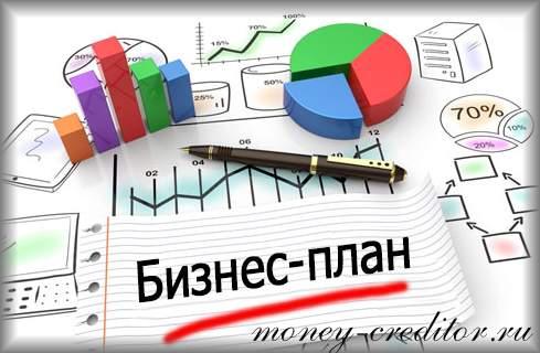 взять кредит на развитие малого бизнеса с бизнес планом