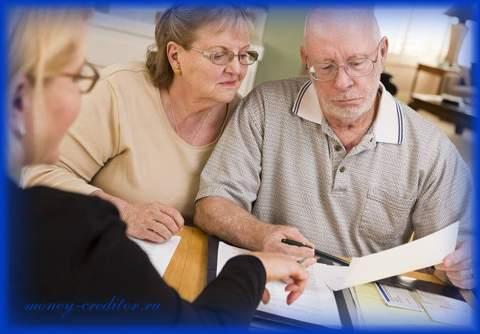 взять кредит пенсионеру ограничения по возрасту