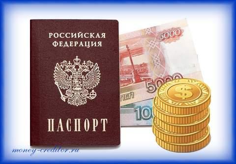 Взять кредит по интернету по паспорту