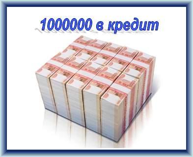 Что потребуется от заемщика, чтобы взять миллион рублей в кредит?