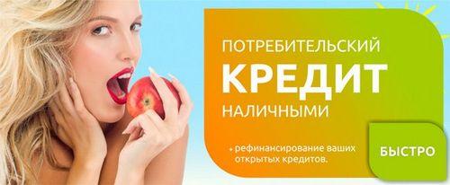 Украина взять кредит наличными в банке