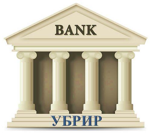 Уральский Банк Реконструкции и Развития кредиты наличными заявка онлайн
