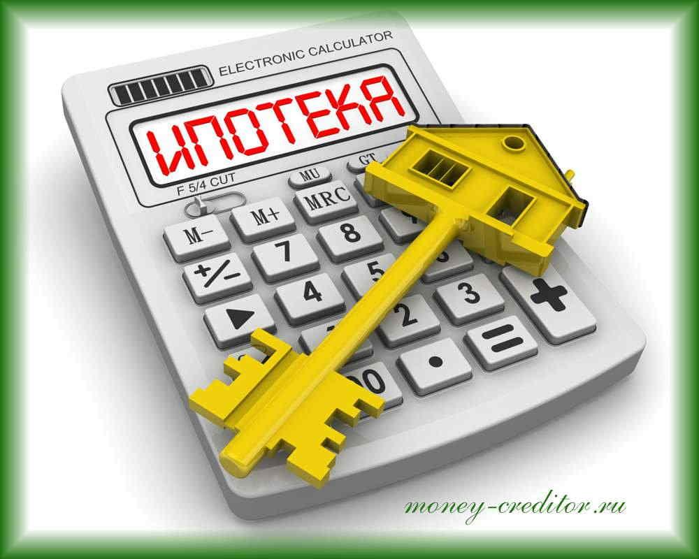 ипотека без первого взноса на каких условиях можно получить