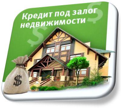 Займы под залог недвижимости, что делать, если срочно нужен кредит?