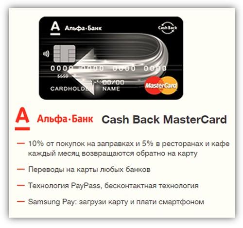 дебетовая карта альфа банк cash back преимущества и недостатки