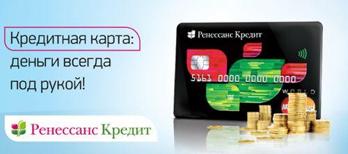 Онлайн заявка на кредитную карту «Ренессанс Кредит»