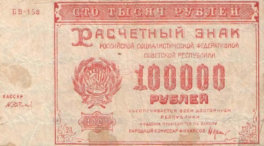 Куда лучше вложить 100000 рублей?