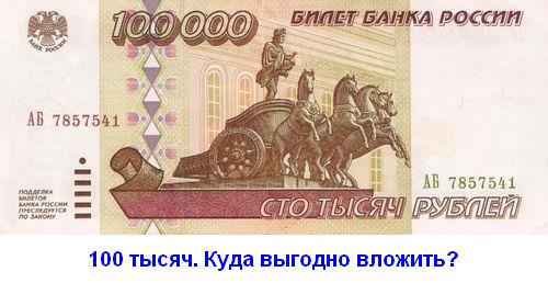 Куда выгодно вложить 100 тысяч рублей и заработать?