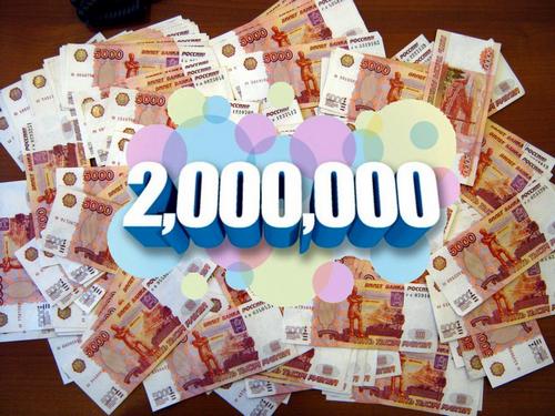 Куда вложить 2000000 рублей
