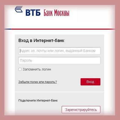 Банк Москвы интернет банк комфортный сервис для клиентов