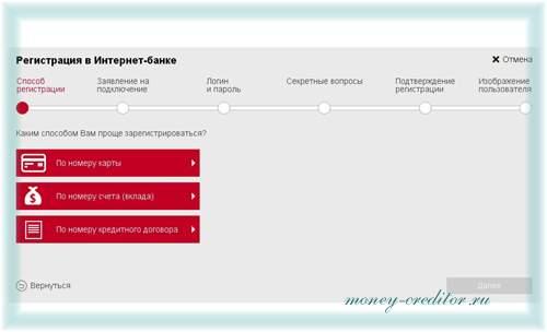 банк москвы интернет банк регистрация