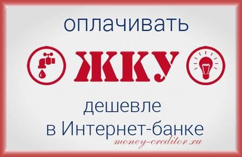 банк москвы интернет банк выгодно