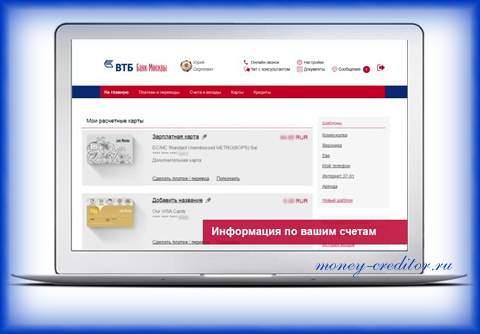банк москвы интернет банк удобный сервис