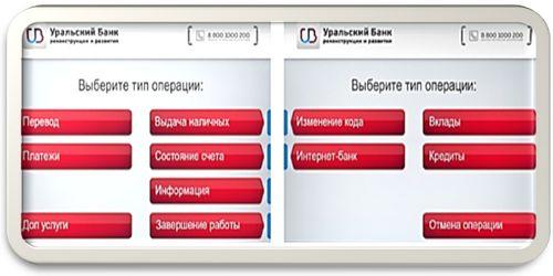 банк ubrr ru личный кабинет для клиентов