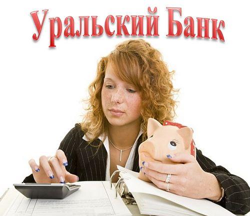 банк Убрир официальный сайт личный кабинет доступ