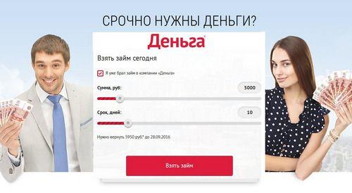 быстрые займы Деньга личный кабинет онлайн