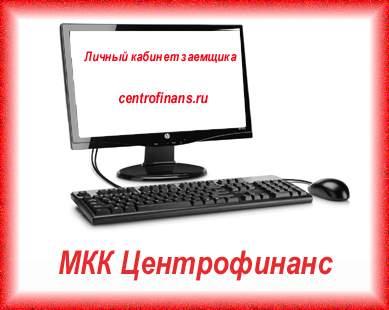 ООО МКК Центрофинанс личный кабинет заемщика