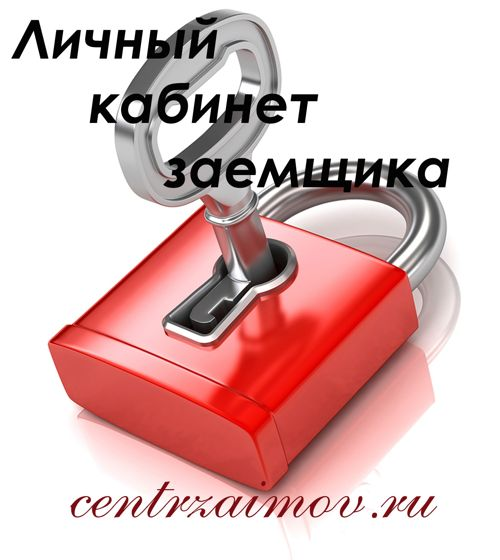 centrzaimov вход в личный кабинет только на официальном сайте
