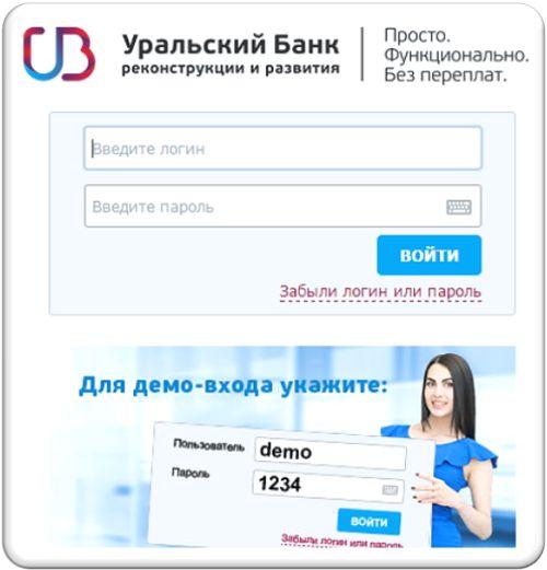 интернет банк ibc ubrr ru Убрир