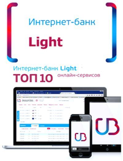 Интернет банк УБРиР Лайт личный кабинет клиента