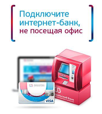 как подключить УБРиР Телебанк вход в систему онлайн