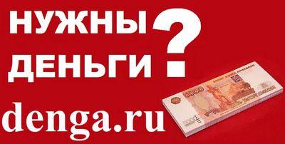 Компания Деньга личный кабинет клиента где?