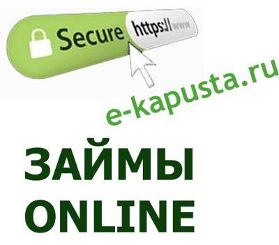 Личный кабинет ЕКапуста онлайн займ на официальном сайте