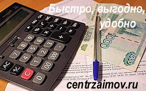 МФО центр займов официальный сайт личный кабинет