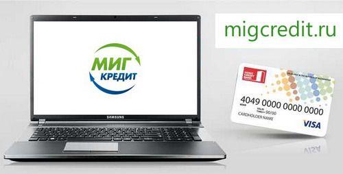 Миг Кредит официальный сайт личный кабинет