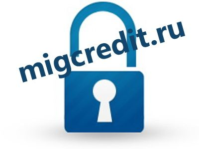 Migcredit личный кабинет МФО Мигкредит онлайн