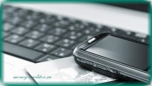 микроклад займ личный кабинет вход по номеру телефона