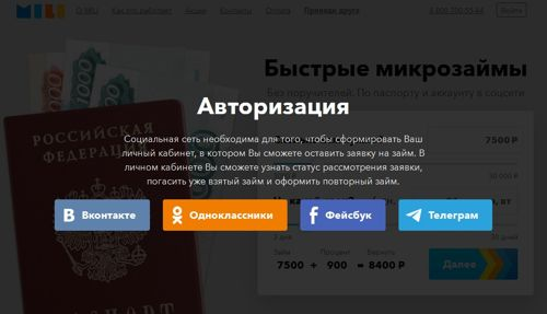 mili ru займы зайти в личный кабинет клиента МФО онлайн