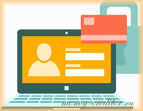 монеза онлайн личный кабинет для оформления заема
