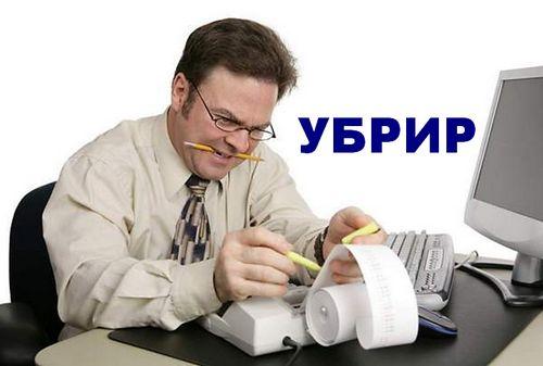 надежный Убрир интернет банк кредит для граждан