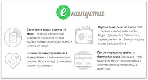 официальный сайт Е Капуста займ преимущества