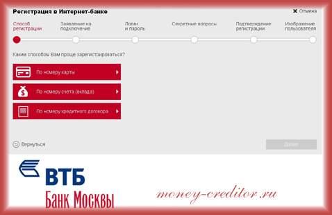 online bm ru зарегистрироваться на сервисе