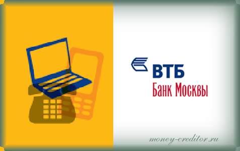 online bm ru зарегистрироваться в мобильном приложении