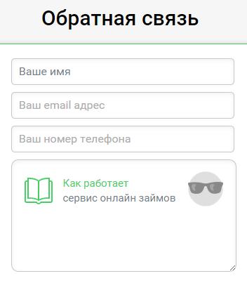ООО еКапуста займ вход в личный кабинет заемщика