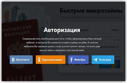 rosselhozbank-podat-zayavku-na-potrebitelskiy-kredit-onlayn