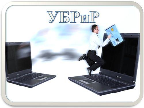регистрация и получение логина и пароля ibc ubrr ru Лайт банк