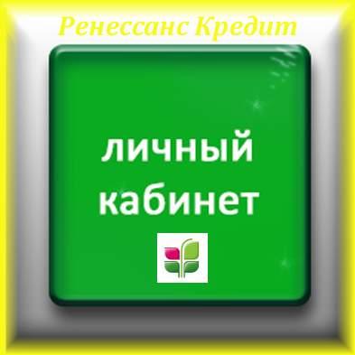 Ренессанс Кредит личный кабинет регистрация клиентом банка
