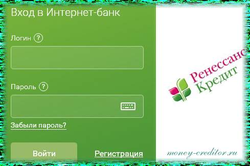 ренессанс кредит личный кабинет вход на сайте