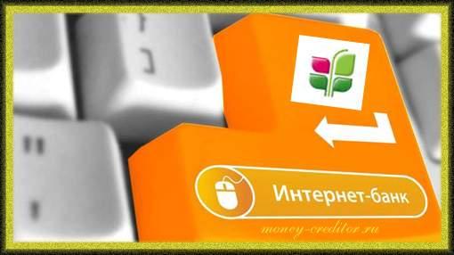 Ренессанс кредит украина интернет банк вход