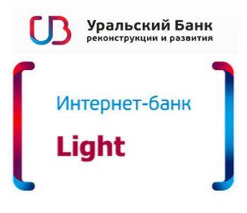 Система ubrr ru интернет банк Лайт УБРиР
