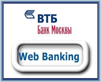 Как активировать веб банкинг Банк Москвы?